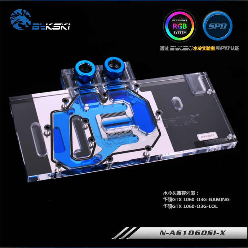 Bykski N-AS1060SI-X SI compatible graphics card cooling water head full coverage of ASUS GTX1060 wt 023 53 62mm graphics card cooling head silver black copper