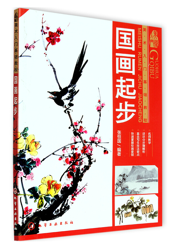 Chinese Line Drawing Painting Book For Start Learners