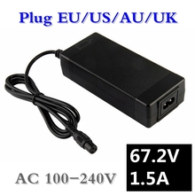 67.2V 1.5A charger 60V 1.5A power adapter for 60V 16S Lithium Li-ion e bike bicycle electric bike battery RCA 	 	 цена в Москве и Питере