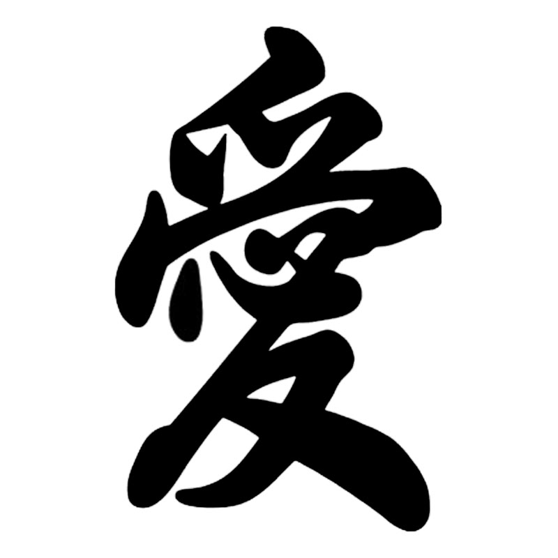 Cm Chinese Character Love Creative Car Stickers Car Styling Window Decal Covers Black Silver C  In Car Stickers From Automobiles Motorcycles On