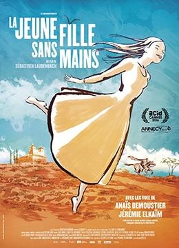 《无手的少女》2016年法国剧情,动画电影在线观看