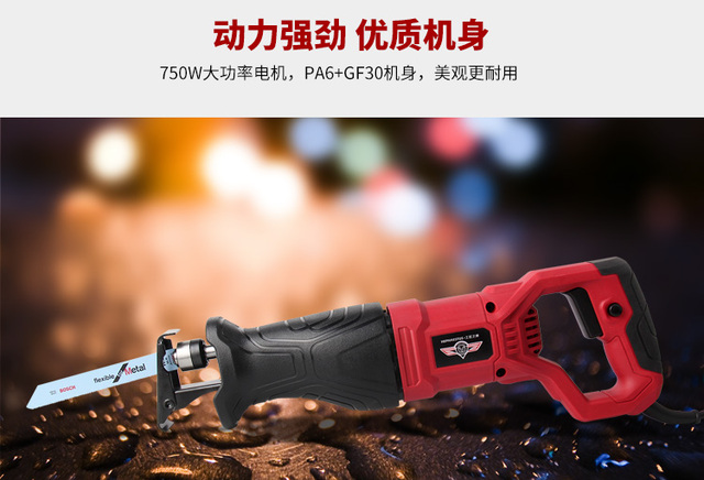 710W wood saw electric hand saw for wood steel and metal reciprocating saber saw multifunctional power tool 1