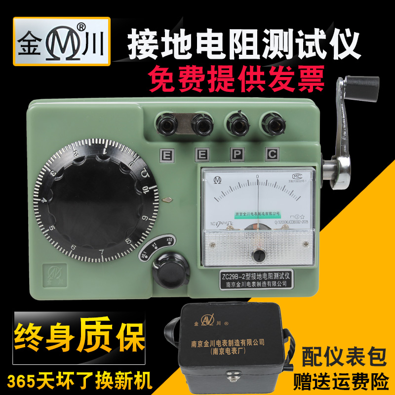 Grounding Resistance Tester Lightning Protection Electric Watch ZC29B-2 or ZC29B-1 Earth Resistance Meter household copper lightning rod plating white large lightning protection grounding 1m
