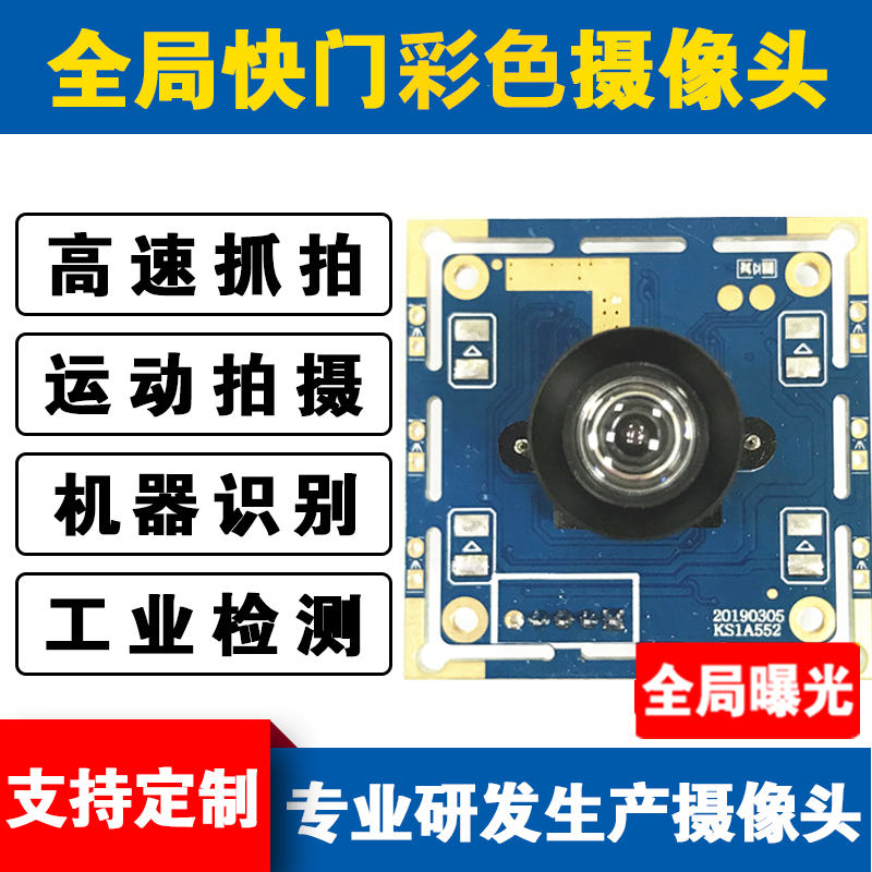 USB Global Exposure Global Shutter Color Camera Module High Speed Capture Industrial Recognition Scanning-in Air Conditioner Parts from Home Appliances
