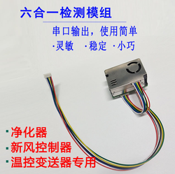 Detection of PM2.5 PM10 Temperature and Humidity C02 Formaldehyde TVOC with 6-in-one Sensor Module