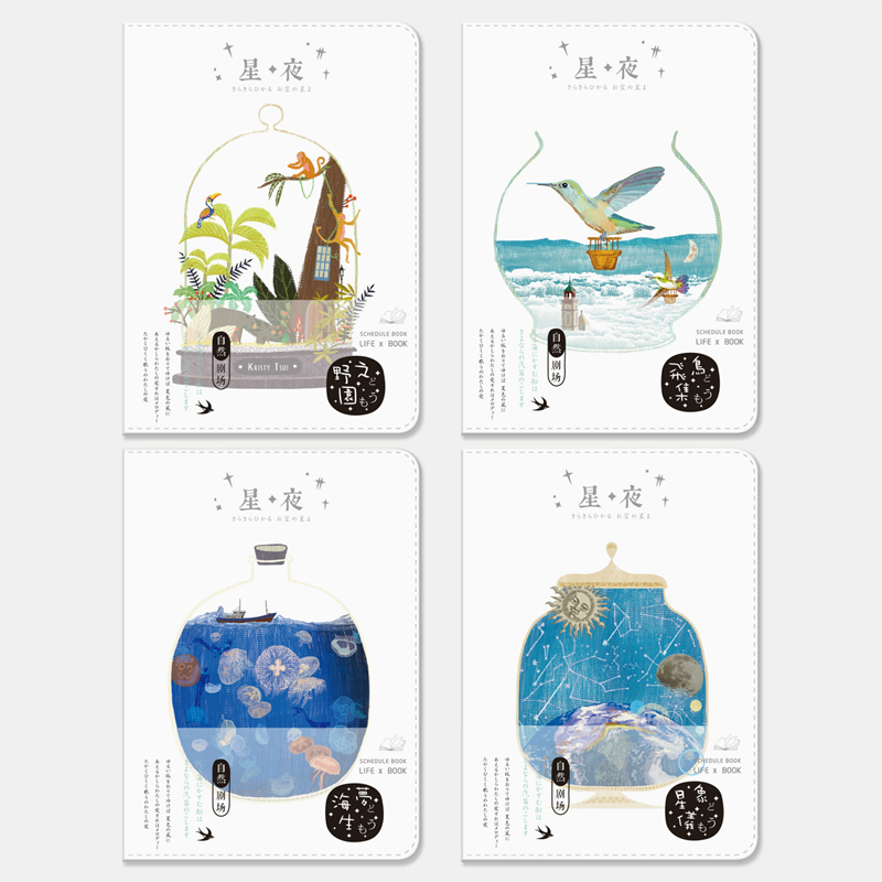 Coloffice Creative A6 hand book A starry night notebook General purpose Japanese interior interchangeable weekly plan notebooks