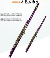 Metal Purple Flute Playing Flute C Key FL-510R Flauta Detachable Oves Gold Plated Chinese Folk Instrument