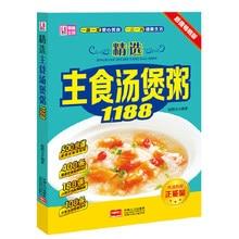 อาหารจีนจาน book: โจ๊กอื่นๆเพียงแค่อาหารเพิ่มจีนหนังสือทำอาหารสำหรับทำอาหารสูตรอาหาร