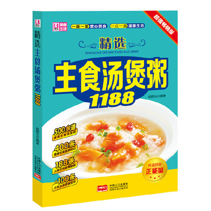 chinese food dishes book :porridge with other simply food added ,Chinese cooking book for cooking food recipes image