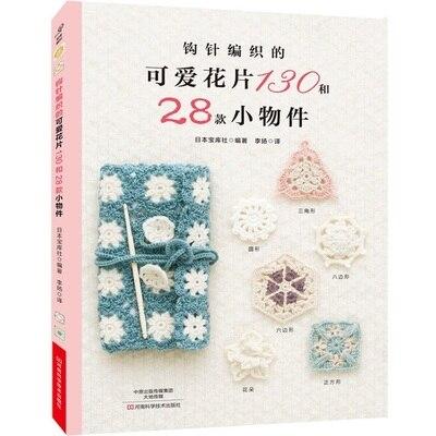 Kawaii Motif130 & Komono Crochet Book Crochet Cute Flowers 130 And 28 Small Items Books Knitting / Handmade Craft Diy Art Book