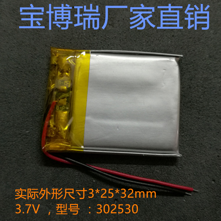 <font><b>302530</b></font> polymer battery tachograph MP3MP4 mini camera 3.7V lithium batteries manufacturers selling Rechargeable Li-ion Cell image