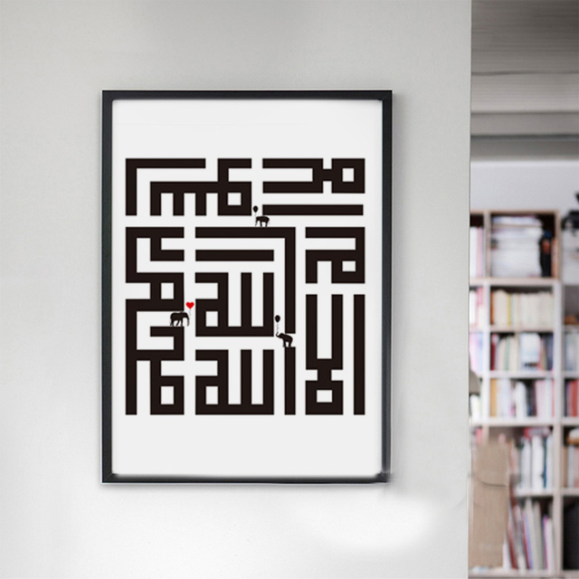 Islamic Om Symbol Canvas Art Print Poster Home Decor Hieroglyphics
