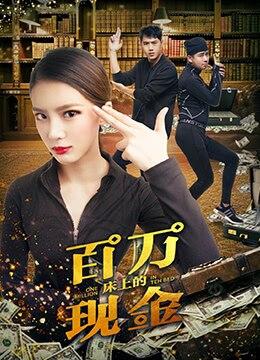 《床上的百万现金》2018年中国大陆电影在线观看