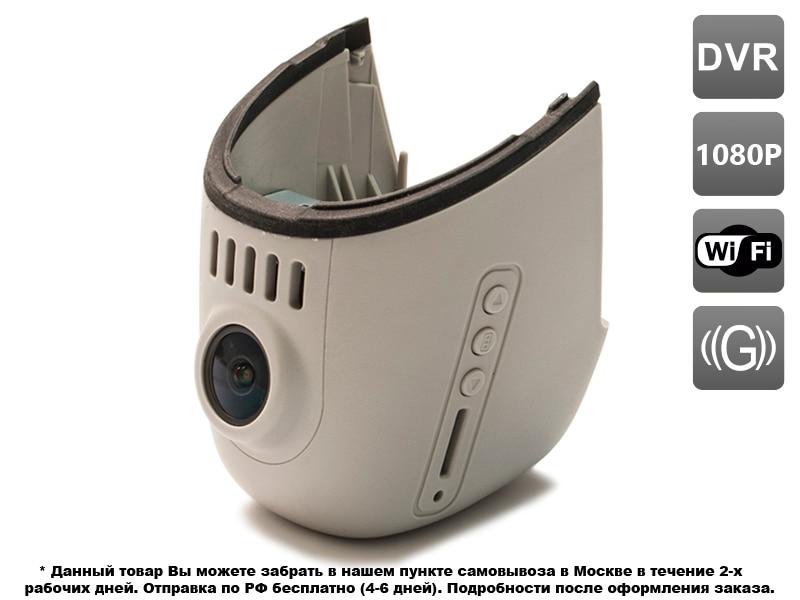 buy car dash camera dvr for audi audi a1 a6 a8 a3 a4 a5 a7 q3 q5 q7 tt wifi g. Black Bedroom Furniture Sets. Home Design Ideas