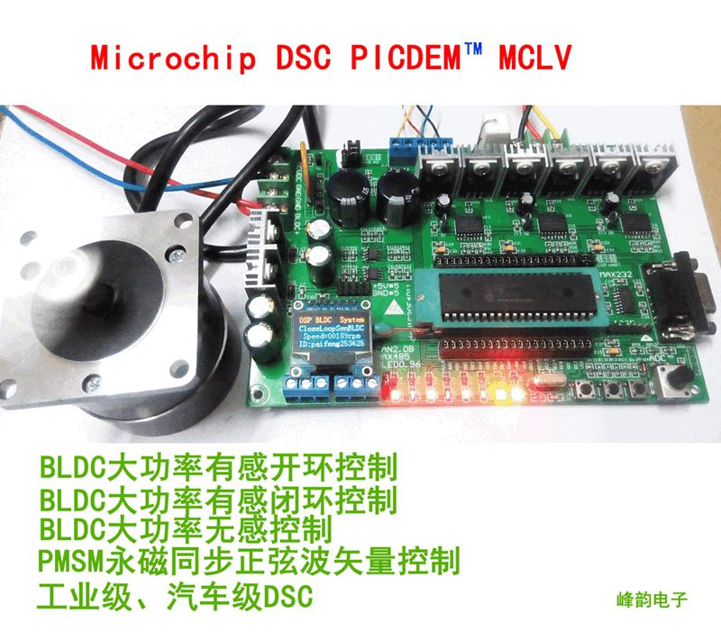 The PICDEM MCLV development board BLDC brushless DC motor starter in permanent magnet synchronous motor PMSM