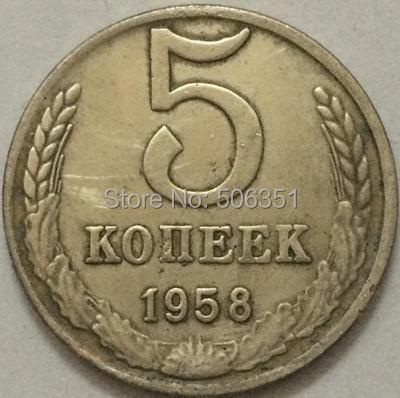 Pièces Russe 5 Kopek 1958 Cccp Copie Dans Non Monnaie Pièces De