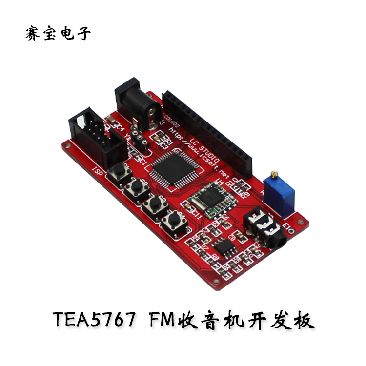 TEA5767 FM radio development board AVR development board full version radio module (C3A4)