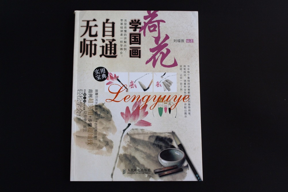 1pc Self-Study Chinese Brush Ink Art Painting Sumi-e Technique Draw Flower Book Tool chinese brush ink art painting sumi e self study technique draw orchid book very useful book to chinese painting