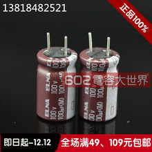 50PCS Original imported ELNA fever electrolytic capacitor 100v100uf RA3 10*16 85 degrees Free shipping цена