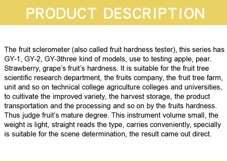 AGY-3水果硬度计详情页_03