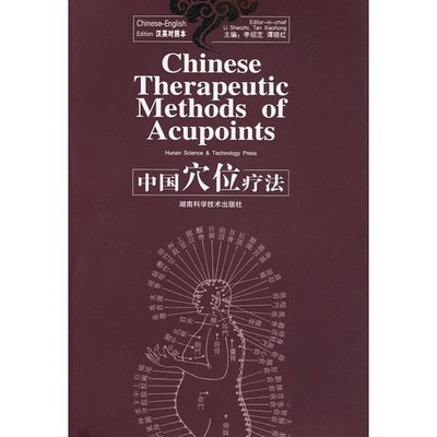 Chinese Theapeutic Methods Of Acupoints (Chinese-English Edtion)
