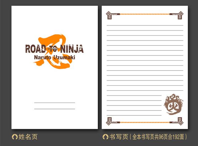 Naruto Takuyaka Siratomi Notebook