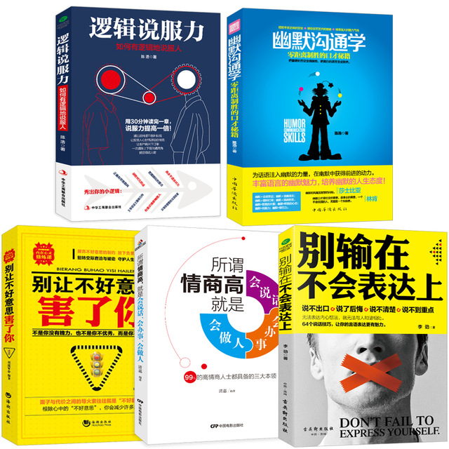 5pcs/set Don't Fall To Express Yourself Eloquence Training Books Humor Communication And Interpersonal Psychology Book