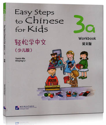 Easy Step to Chinese for Kids ( 3a ) Workbook in English for Kids Children Language Beginner Learner to Study Chinese цена