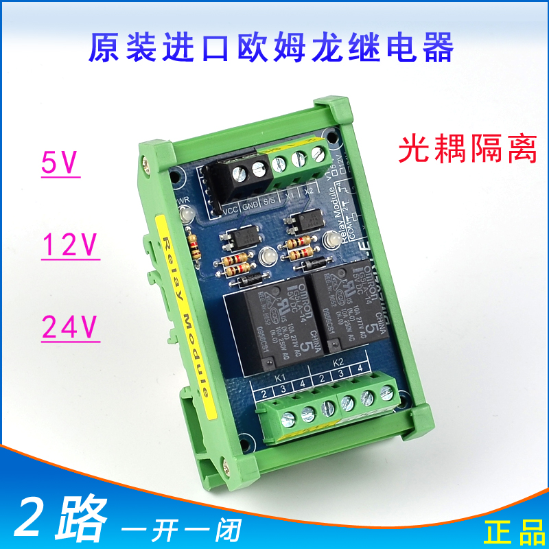 2 Way OMRON Relay Module Module 5V/12V/24V Optocoupler Isolation BMZ-02R1-E 5V
