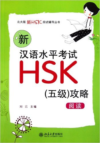New Chinese Proficiency Test HSK Guide: Reading (HSK Level 5) (Chinese) (Chinese Edition) (Chinese) Paperback