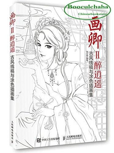 Рисунок рисунок линии книга Китайский Древний Стиль Красота эскиз Методы книга Коллекция Иллюстрации тетрадь Книжка-Раскраска