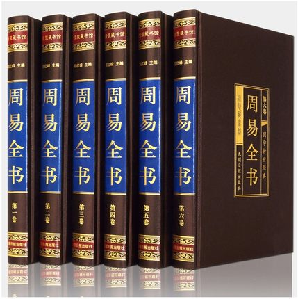 6 pcs/set Day Zhou yi Book / Ching divination of the book entry books Feng Shui Daquan Classics Collection version of the spot xinqite home furnishing ornaments product suspension globe round 3 inch 85mm blue english version of the spot