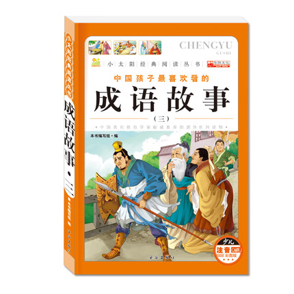 Chinese Idiom Story Color Picture Of Children's Reading Books To Learn The Phonetic Chinese Culture Story Book