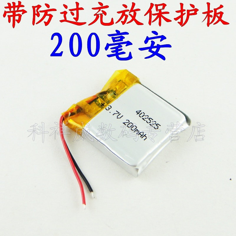 Brown 3.7V lithium polymer battery <font><b>402525</b></font> 200MAH Bluetooth headset speakers MP3/4 Rechargeable Li-ion Cell image