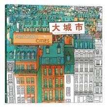 Livre de coloriage chinois pour adultes enfants soulager le Stress tuer le temps mode peinture dessin livres de coloriage