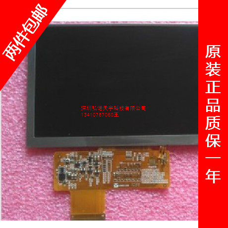 5 inch TM050RDH01/03 TFT LCD screen new Pegasus