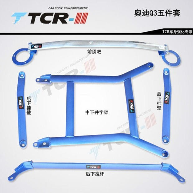 FOR Audi Q3 Before Top Bar Balancing Pole Chassis Strengthening Lower Link  Front Anti roll Bar Reinforcement Modification Part-in Shock Absorber Parts