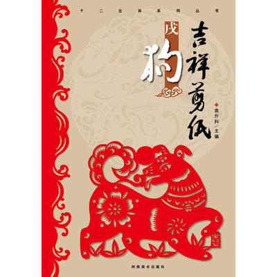 Chinese Zodiac Animal Paper Cut Art Book - Dog, Chinese craft paper cut skill Chinese Traditional Folk Culture and Art book chinese japanese origami 3d paper craft book swan owl vase basket bicycle