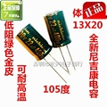 400V22UF   line of high-frequency low-imped electrolytic capacitors high temperature 22UF 400V 13X20