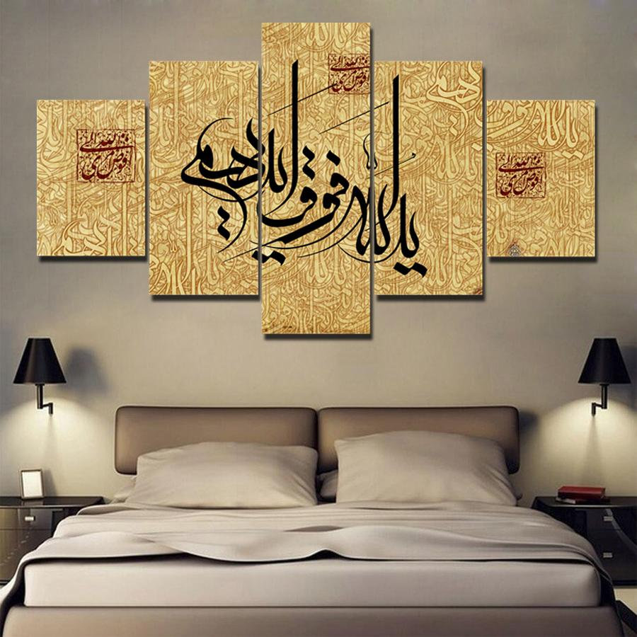 HD Printed Wall Art Framework Canvas Modern Pictures Home Decoration 5 Panel Islamic Living Room Paintings Cuadros Posters