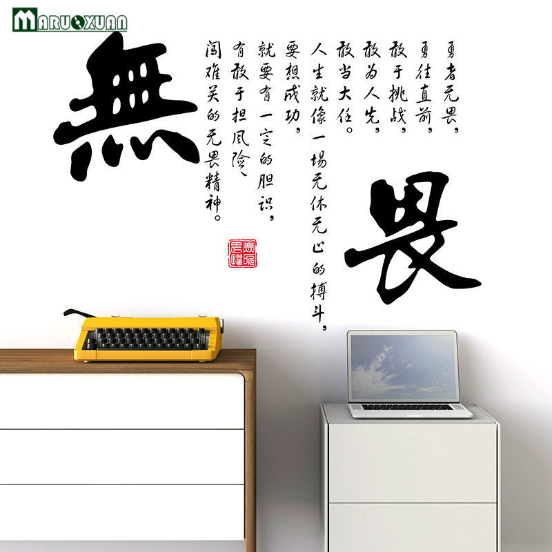 YunXi Chinese Calligraphy Fearless Inspirational Stickers Business Unit Office Bedroom Study Dorms Calligraphy Wall Stickers
