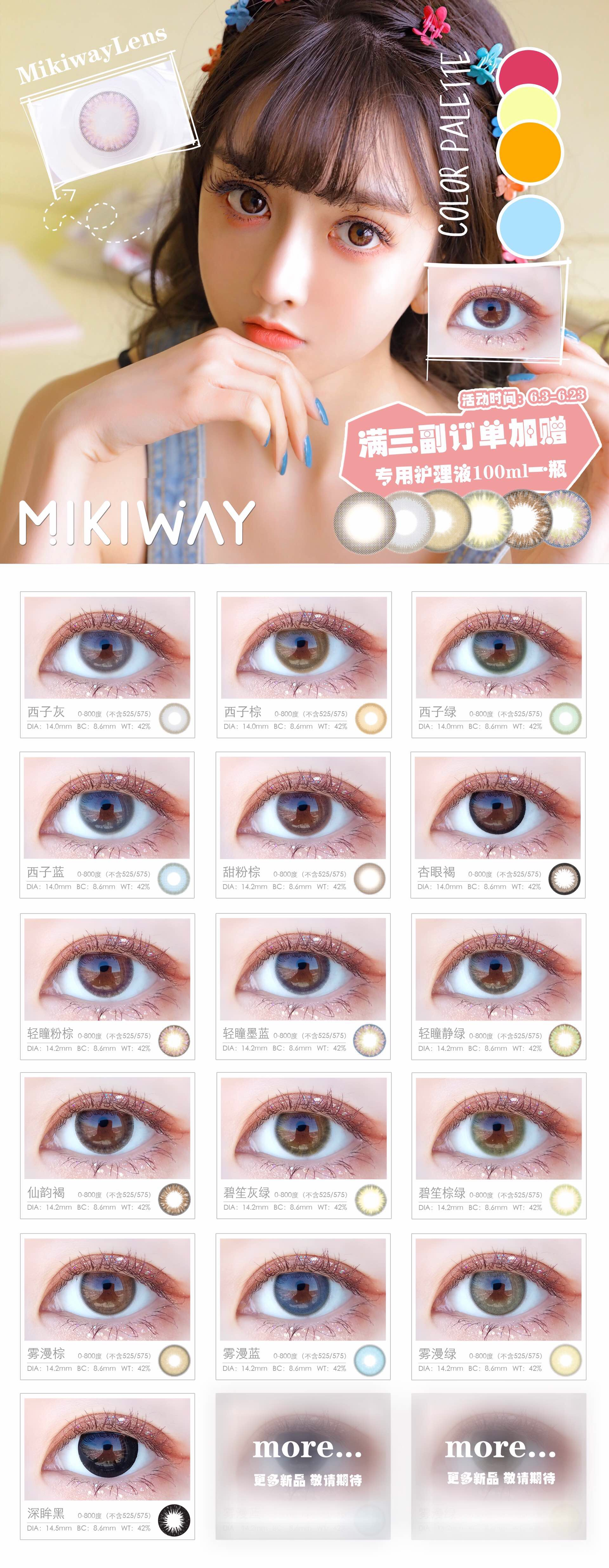 Mikiway美瞳❥限定活动