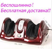 Hot RUSIA SÓLO venta Caliente máquina de masaje de Pies cuidado de los pies dispositivo de masaje de piernas envío libre