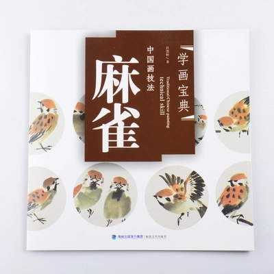 The sparrow bird freehand painting techniques of Chinese painting book written by Jiang HuihengThe sparrow bird freehand painting techniques of Chinese painting book written by Jiang Huiheng