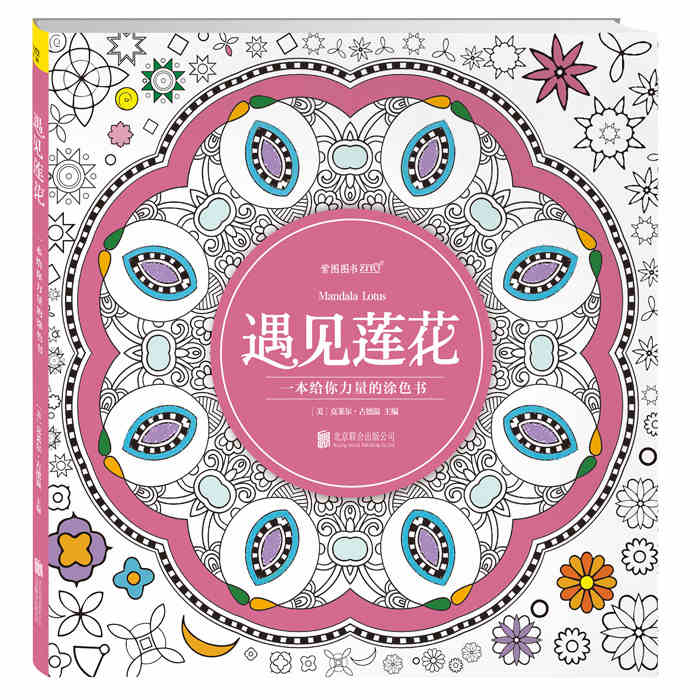 Fashion Mandala Lotus Coloring Book For Children Adult Relieve Stress Kill Time Graffiti Painting Drawing Book 126 Page