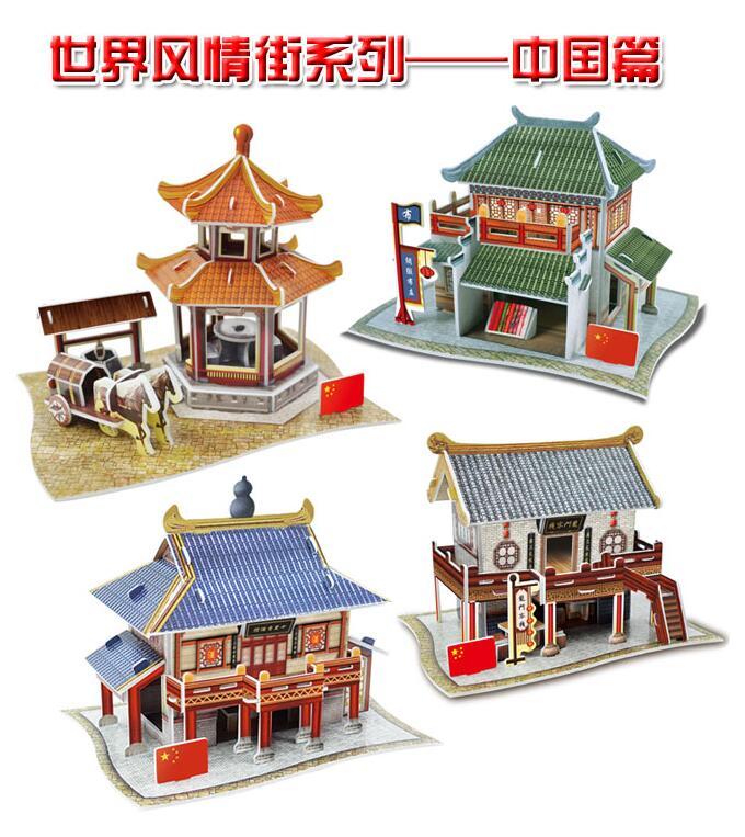 Magie 3D papier modèle DIY jouet cadeau de puzzle mini monde grande architecture Chine Chinois style traditionnel bâtiment ancien maison boutique