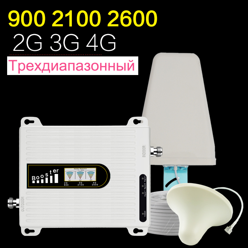 2019 Russia Tri-band GSM 900 WCDMA 2100 LTE 2600 Mobile Phone Signal Booster 70DB 2G 3G 4G Cell Phone Signal Repeater Antenna