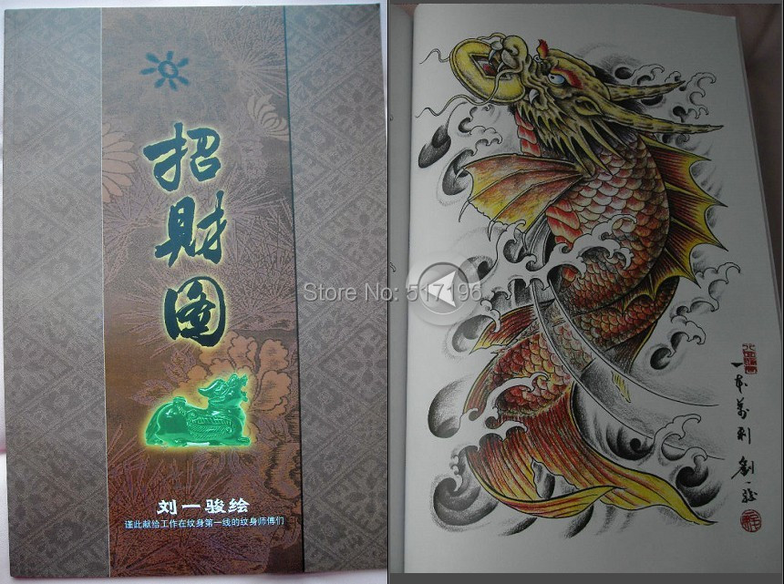 new japanese style tattoo flash sketch book a4 monster kirin lion koi dragon fish tattoo flash. Black Bedroom Furniture Sets. Home Design Ideas
