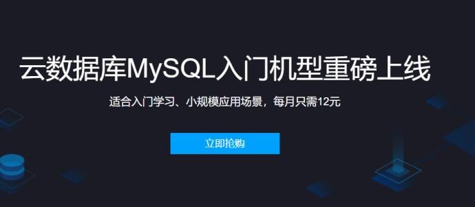 腾讯云MySQL数据库入门机型,3年只要86元(有路子!)