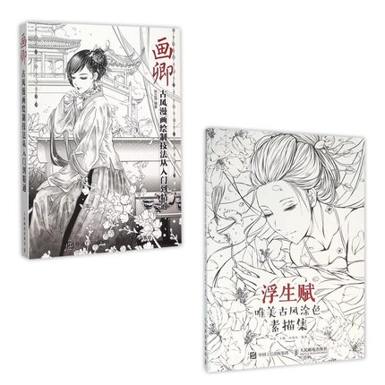 2pcs/set Chinese ancient figure line drawing book cartoon art / pencil watercolor painting coloring book for women ladies chinese pencil drawing book 38 kinds of flower painting watercolor color pencil textbook tutorial art book